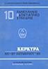 1990-ΠΟΣ-1-SMALL
