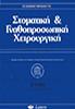 1996-EΠΣΓΧ-1-SMALL copy