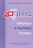 2000-ΠΟΣ-SMALL