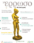 Errosso 2009-cover